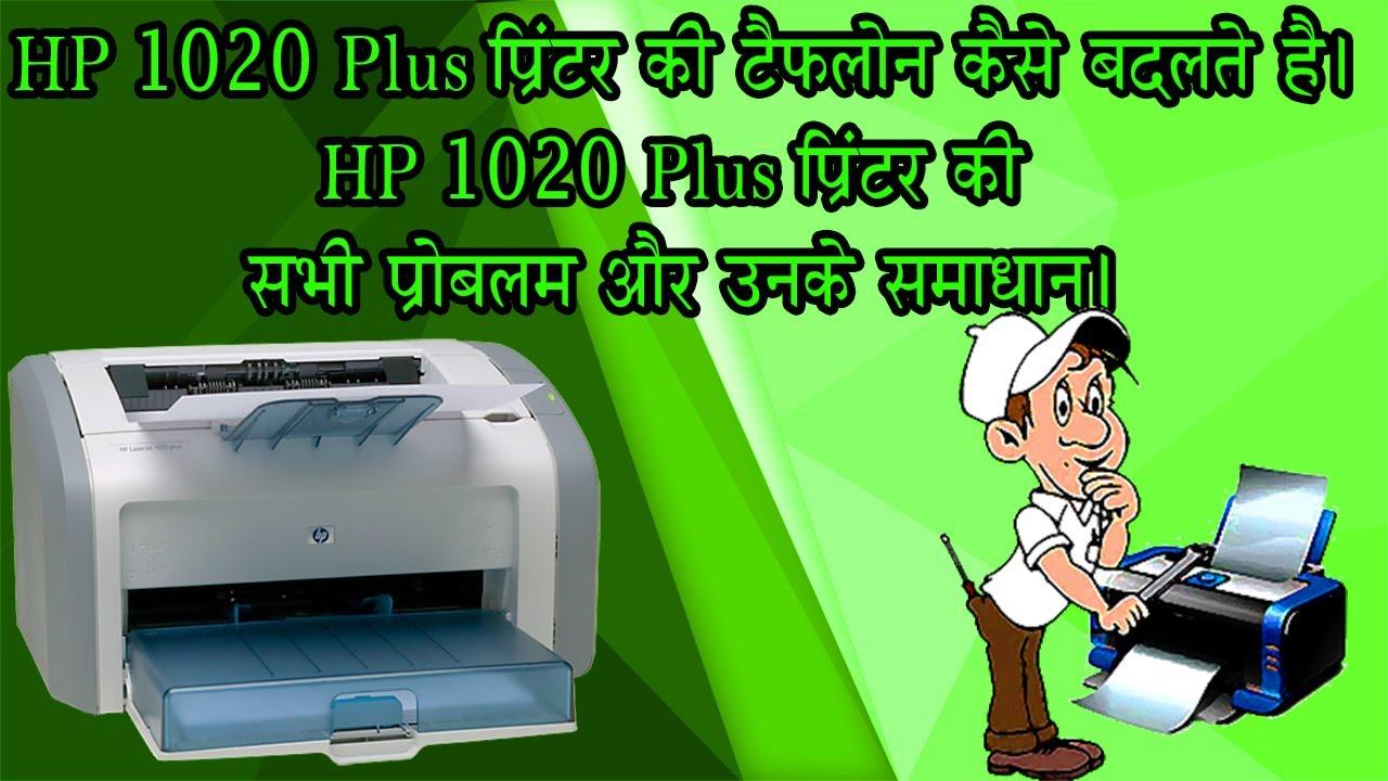 Драйвер скачать дрова на принтер hp laserjet 1020.