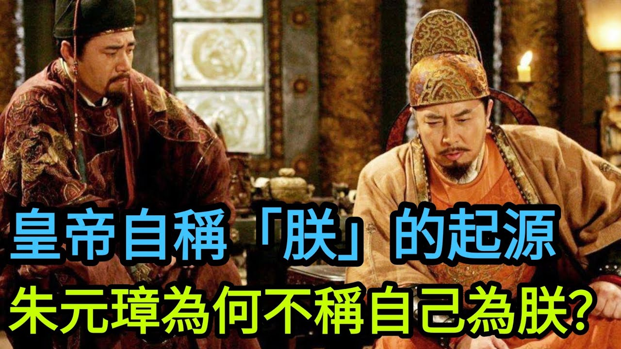 皇帝自稱「朕」的起源,朱元璋為何不稱自己為朕?