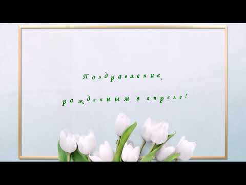 Поздравление С Днём рождения для рождённых в апреле.