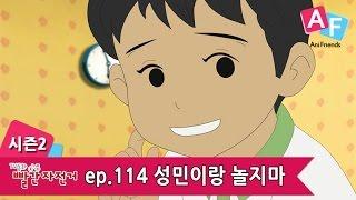 [TV동화 빨간자전거 시즌2] 114화 성민이랑 놀지마