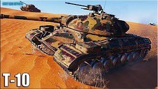 Танк Т-10 тактика СТ 🌟 EPIC BATTLE 🌟 World of Tanks лучший бой на тт  СССР 9 уровень