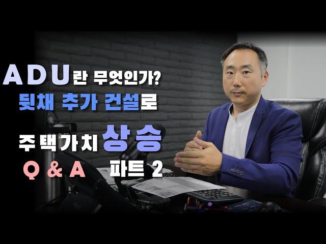[김원석 부동산] ADU란 무엇인가? 뒷채 건설로 주택 가치 상승하기 + Q&A PART.2