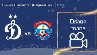 Обзор голов Динамо 2 Приалит