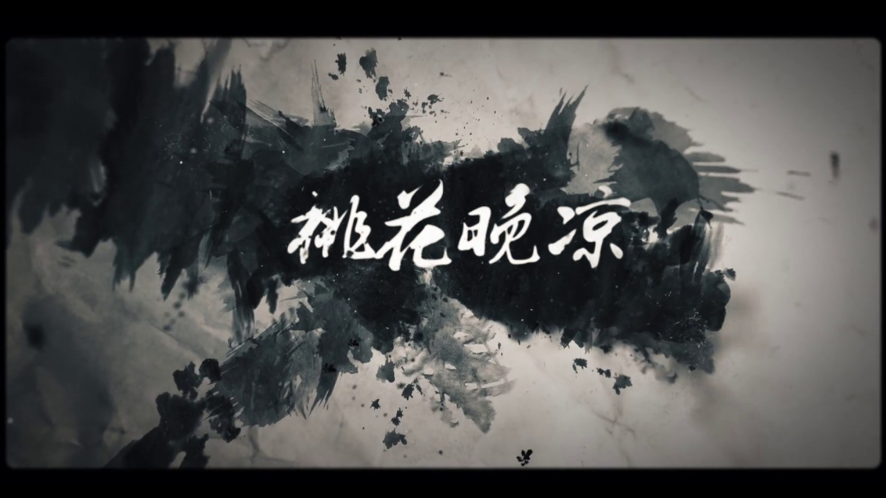 『桃花晚凉』「也许总要去江南走一走,去看一看江南的桃花晚凉」   WUWU秀古风国乐