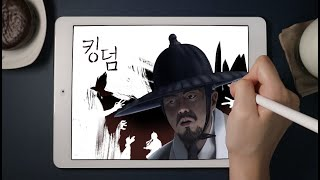 IPadPro Illustration -킹덤 캐릭터 일…