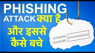 What is Phishing attack and how to avoid it | Hindi