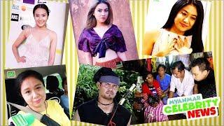 Myanmar Celebrity အႏုပညာေန႔စဥ္ သတင္း - ဇူလိုင္လ ( ၁၇ ) ရက္