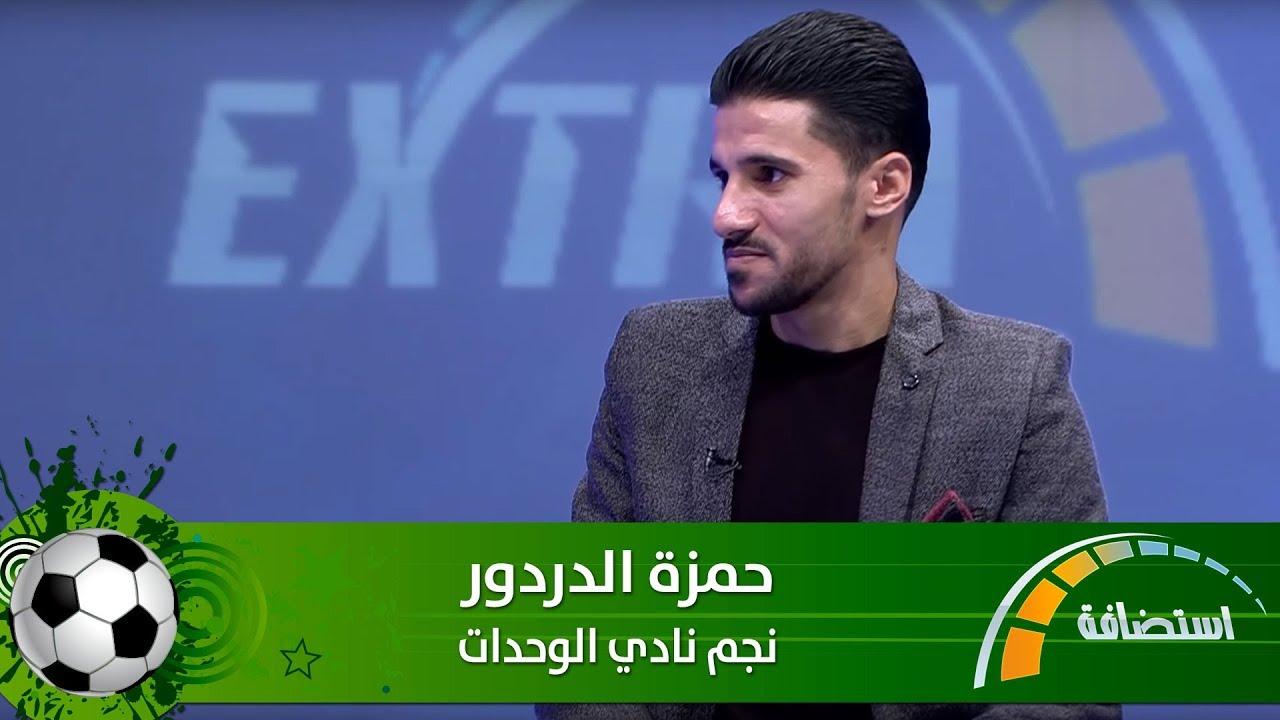 حمزة الدردور - نجم نادي الوحدات مقابلة فيديو - Extra Time