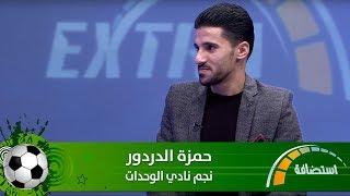 حمزة الدردور - نجم نادي الوحدات