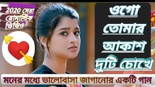 Ogo Tomar akash  duti chokhe.New bengali romantic song ll New bengali lovely song 2020  ll