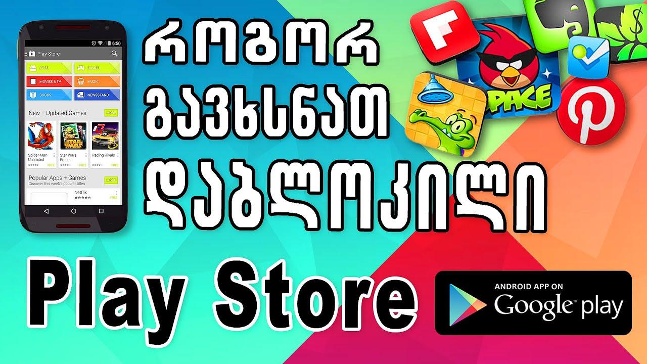 როგორ გავხსნათ დაბლოკილი Play Store – How to Enable Google Play Store In Restricted Countries