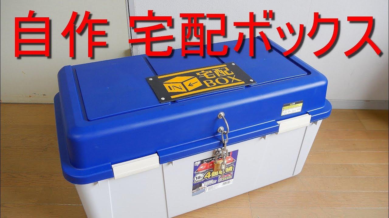 宅配 ボックス 自作 かんたん自作宅配ボックスで便利に荷物を受け取ろう!