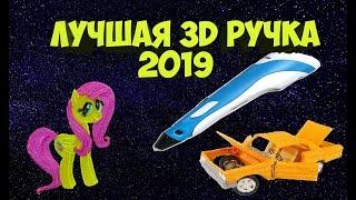 ЛУЧШАЯ 3D РУЧКА  ОБЗОР 2019 КАКУЮ КУПИТЬ