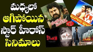 Middle Dropped Movies of Top Heros | ఒక్�...