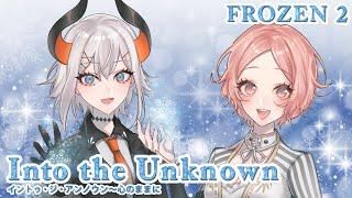 【アナと雪の女王2】Into the Unknown イントゥ・ジ・アンノウン~心のままに / 鈴代ここね&レヴィ・エリファ【歌ってみた】