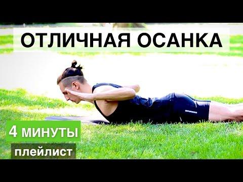Убрать сутулость. Упражнение на укрепление мышц спины для ровной осанки и устранения сутулости