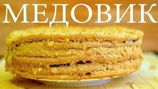 Как приготовить медовик , медовый вкуснейший торт