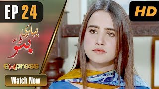 Pakistani Drama | Piyari Bittu - Episode 24 | Express Entertainment Dramas | Sania Saeed, Atiqa Odho