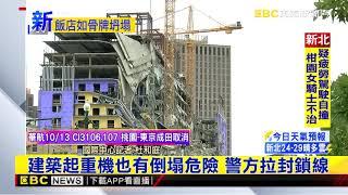 最新》美紐奧良興建飯店坍塌 釀1死20傷