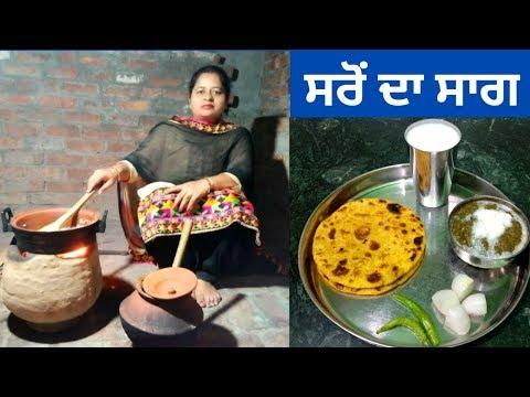 Sarson Ka Saag || Punjabi Style Saag Recipe || Life Of Punjab || Punjabi Cooking