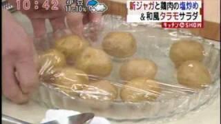 新ジャガと鶏肉の塩炒め&和風タラモサラダ