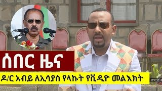 BREAKNG: Dr Abiy Ahmed Send a Video Message to Isaias Afewerki