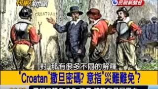 挑戰新聞軍事精華版--1590年英國殖民地一夜消失之謎
