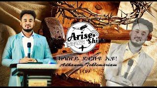 🇪🇷 🇪🇷 New Eritrean Gospel //ከሳስየይ ድርቡይ ኢዩ.//Adhanom Teklemariam ARISE SHINE GOSPEL MISSION