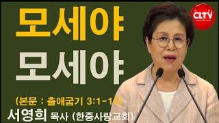 CLTV 파워메시지ㅣ2021.7.25 주일설교ㅣ한중사랑교회(서영희 목사)ㅣ'모세야 모세야'