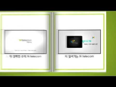 앤텔레콤, N telecom 수익형 알뜰폰