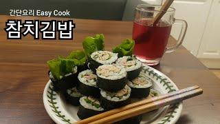 참치김밥~간단요리EasyCook no5:Tuna Gim…