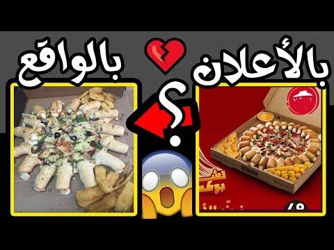 هالشخص طلب بيتزا من المطعم وتفاجأ بشي مختلف تماما !!  (اخبار شاطحة)