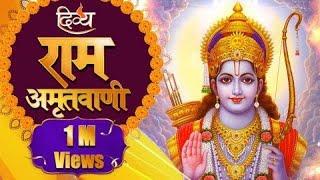 AmritVani | Very Beautiful & Peaceful Ram Amritvani  | Manjit Dhyani | Channel Divya