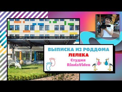 Выписка роддом Лелека Киев