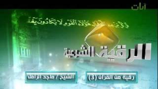الرقية الشرعية الشيخ ماجد الزامل من القرآن (3)