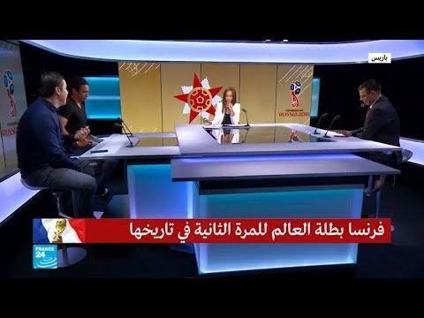جيل فرنسي شاب يفوز بكأس العالم  - نشر قبل 9 ساعة