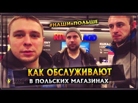 Как обслуживают в Польских магазинах | Jak Obsługują W Polskich Sklepach