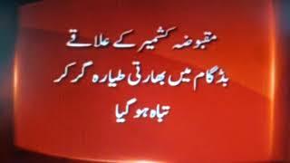 Pakistan air Force  destroyed Indian jet Pakistan army nay india ko jawab da dia Breaking News