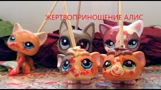 Download LPS КЛИП:ЖЕРТВОПРИНОШЕНИЕ АЛИС Mp3 and Videos