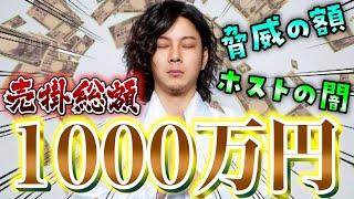 【売掛】ホストの闇!最大1000万円の売掛しました!!wホストは、○○なオンナには掛けはさせません!!【ホスト】【歌舞伎町】