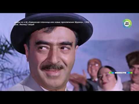 Тот самый товарищ Саахов. Владимир Этуш в кино и жизни