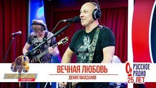 Денис Майданов — Вечная любовь. «Золотой Микрофон 2018»