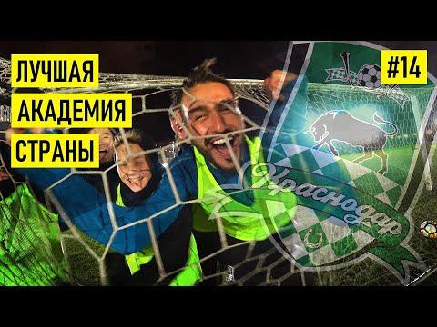 Академия Краснодара - ШОК. Один день в футбольном раю