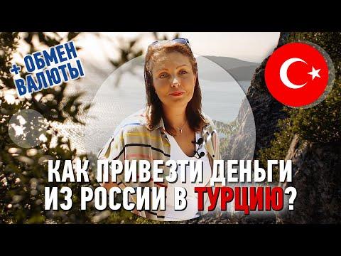 Как привезти деньги из России в Турцию? Выгодный обмен валюты в Турции. Где снимать деньги в Турции?
