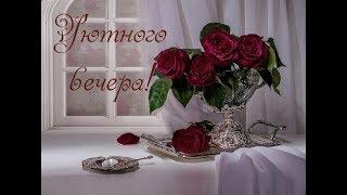 Красивое пожелание доброго  вечера! Чарующая мелодия!