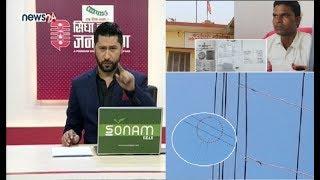 बिषेश रिपोर्टः भारतिय नागरिक नेपालका वडा अध्यक्ष,सरकारी कार्यालयमै खुलेआम बिजुली चोरी !