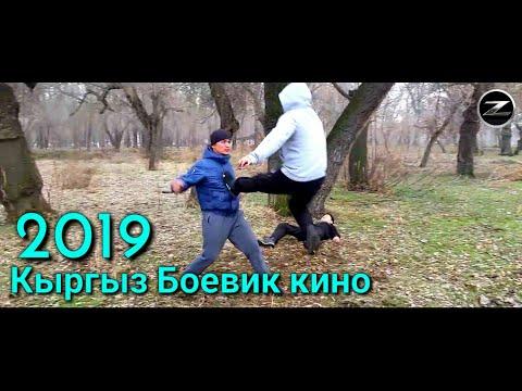 Кыргыз Боевик кино 2019