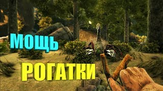 Мощь рогатки - ARK Aberration # 1