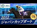 2012 ジャパンカップダート