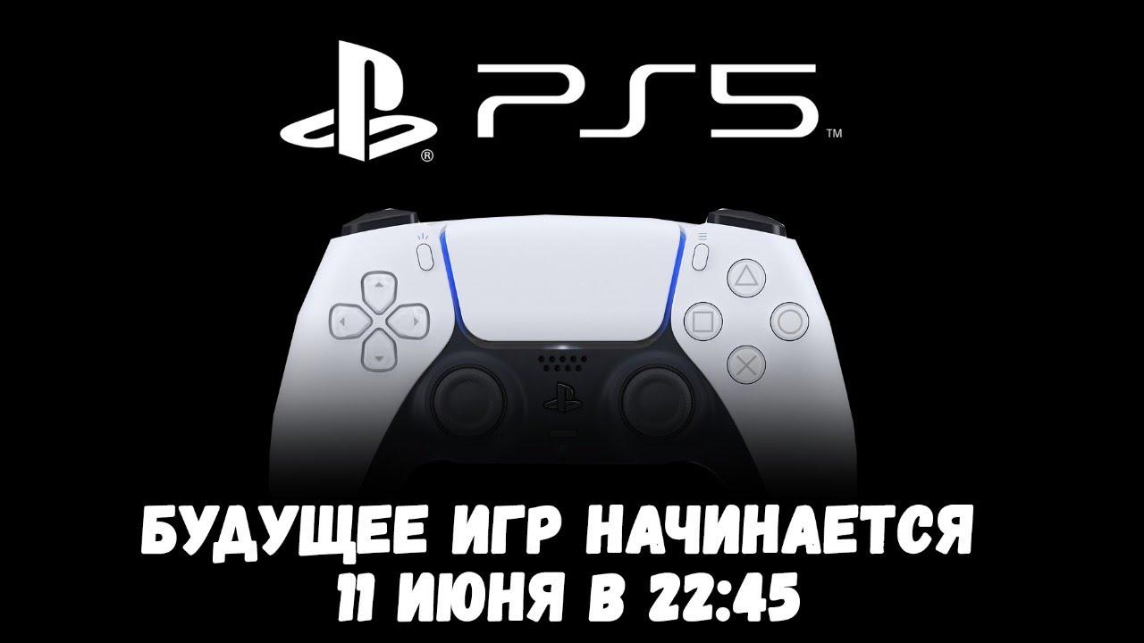 Презентация PlayStation 5           ТЕХМО